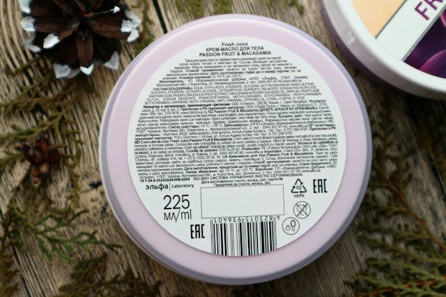 """Крем-масло для тела """"Passion Fruit & Macadamia"""""""