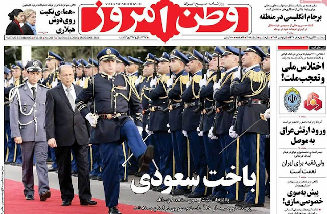 هكذا غطت الصحف الإيرانية انتخاب عون.. شماتة بالسعودية