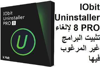 IObit Uninstaller 8 PRO لإلغاء تثبيت البرامج غير المرغوب فيها
