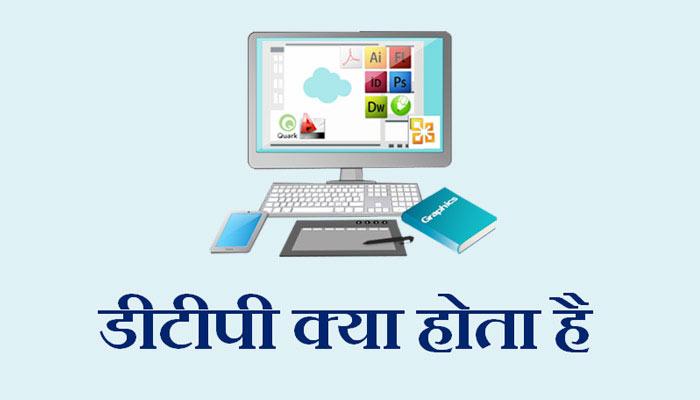DTP full form in Hindi - डीटीपी क्या है?
