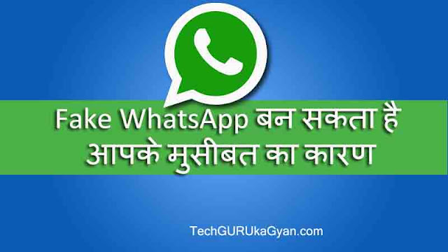 fake-whatsapp