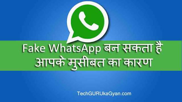 fake-whatsapp