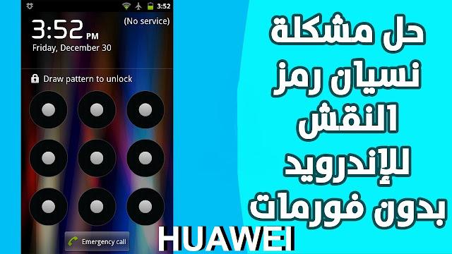 نسيت نمط هواوي هذه طريقة إزاله الباسورد بدون فورمات لأجهزة Huawei