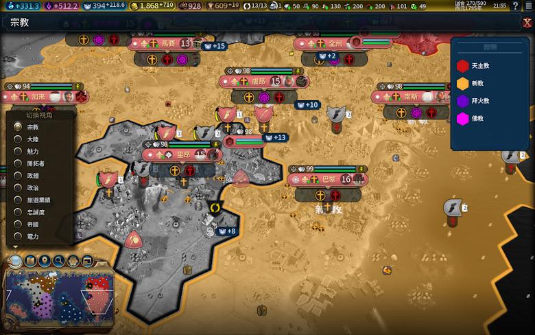 宗教力量準備對抗