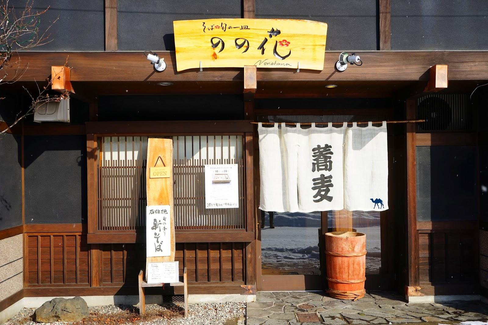 Nos bonnes adresse a Takayama dans les alpes japonaises -Devanture de NonoHana Restaurant à Takayama  - Le Chameau Bleu