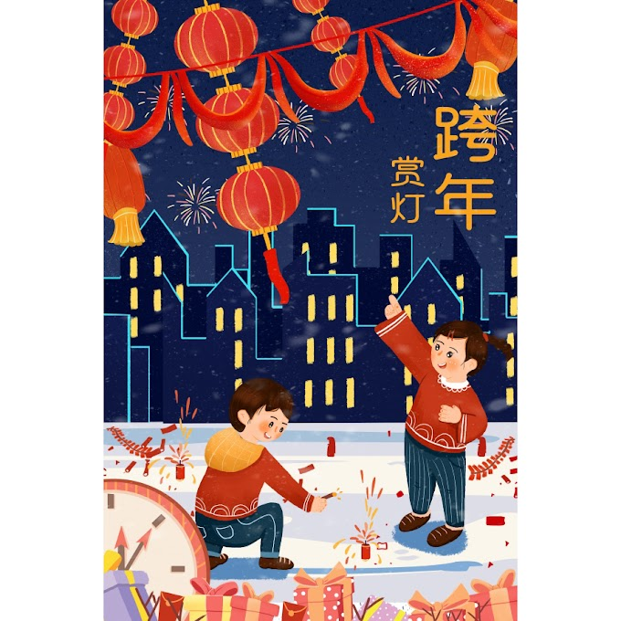 Chinese New Year Poster PSD file, New Year's lantern illustration poster design