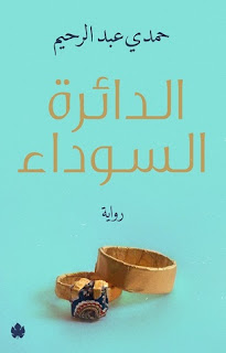 الدائرة السوداء - حمدي عبدالرحيم