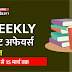 Weekly Current Affairs Quiz with Detailed Solutions: 11 मार्च से 15 मार्च 2020 तक