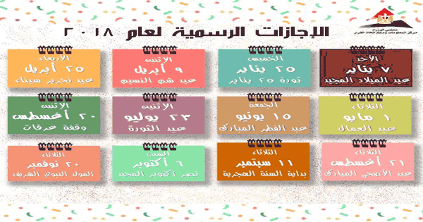 رسميا أجازات 2018 من مجلس الوزراء للمعلمين والطلاب