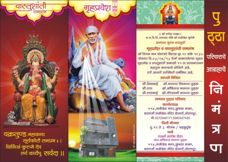 Vastu shanti invitation card in marathi invitationjpg marathi invitation card for vastu shanti stopboris Choice Image