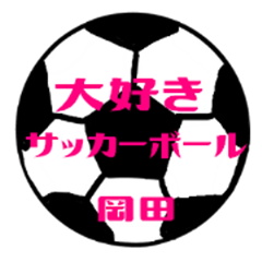 Love Soccerball OKADA Sticker