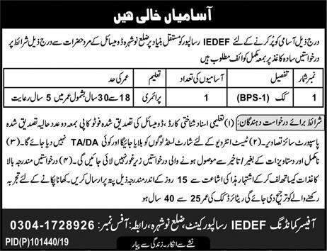 Cook Required In Risalpur Cantt 20 january 2019