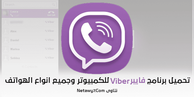 http://www.netawy7.com/2017/01/Download-Viber-Computer-Mobile.html