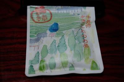 生坂村の古民家カフェ・ひとつ石の日本茶 中井侍 かきしたのお茶