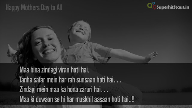 Heart Touching Happy Mothers Day SMS Hindi Shayari