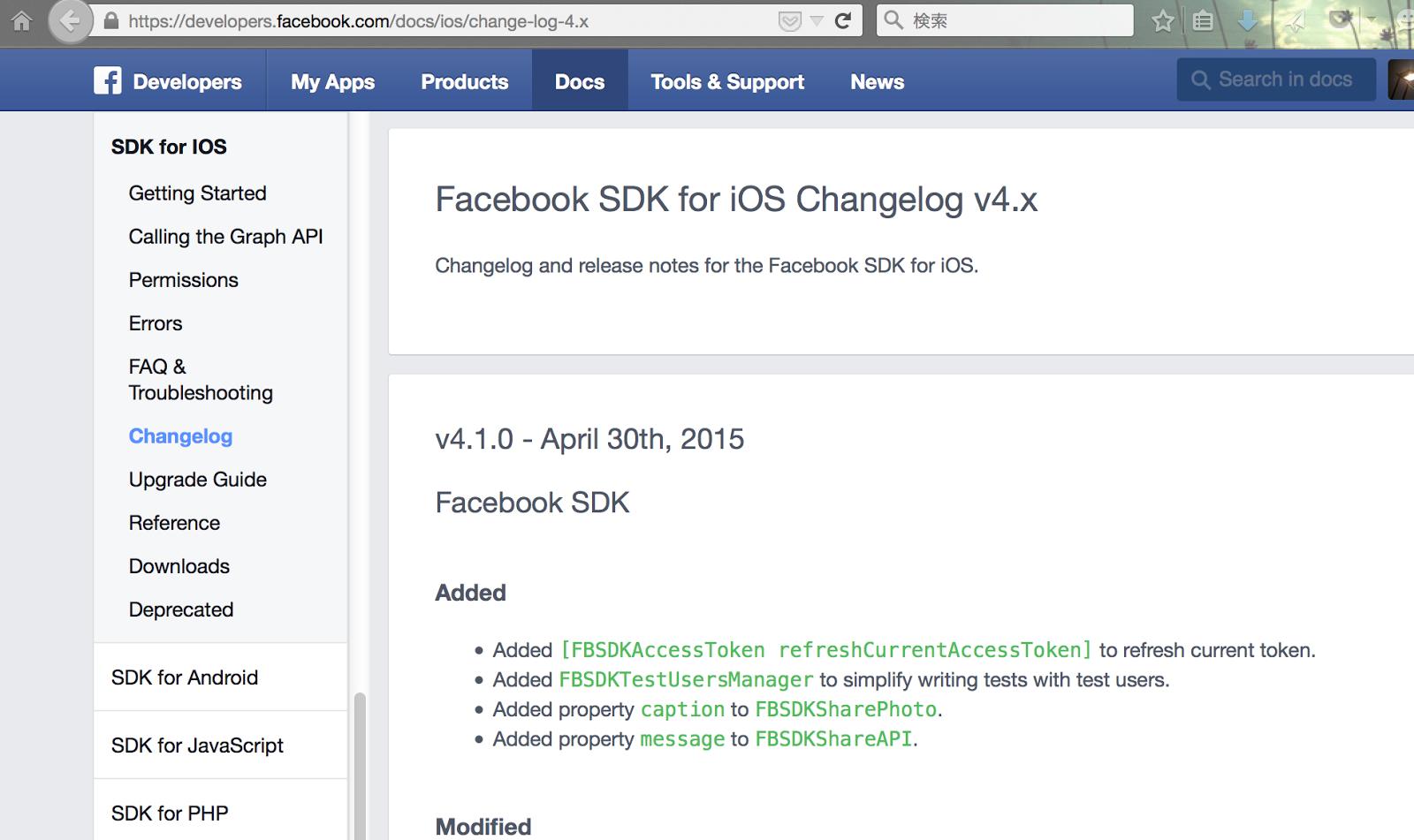 Programmer's Report: Facebook SDK for iOS 4 0 に悩まされる