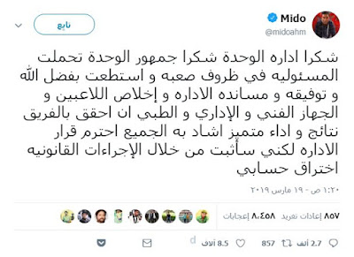 عزل احمد حسام من التدريب وتوجيه الشكر له