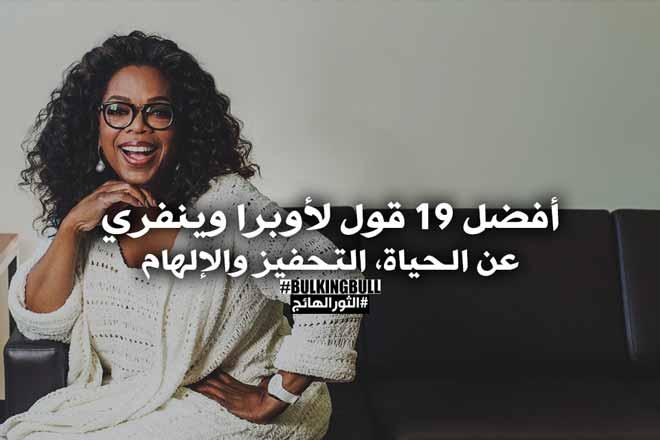 أفضل 19 قول لأوبرا وينفري في الحياة، التحفيز والإلهام (Oprah Winfrey)