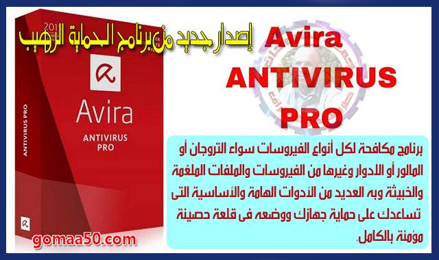 إصدار جديد من برنامج الحماية الرهيب  Avira Antivirus Pro 15.0.45.1154