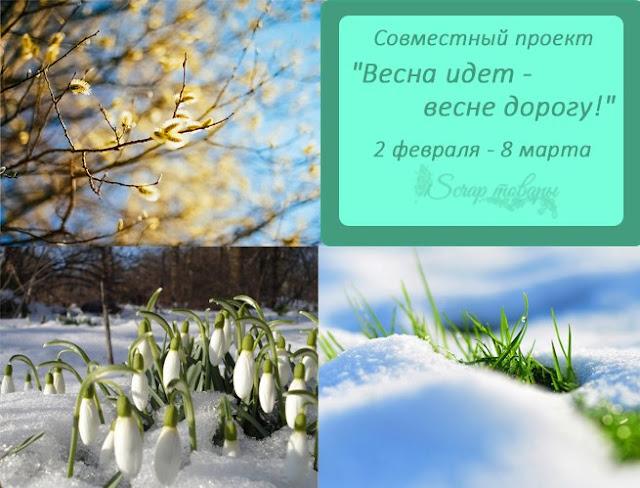 "СП ""Весна идет-весне дорогу!""."