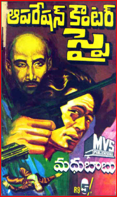 Madhu Babu Shadow Novels Pdf Free Download