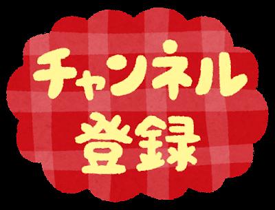 「チャンネル登録」のイラスト文字