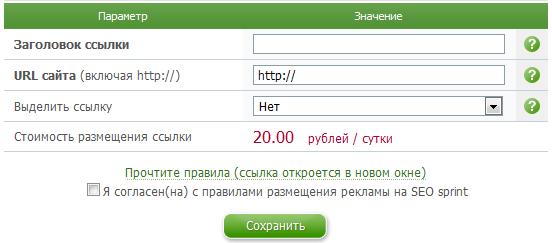 seosprint ссылка в каталоге