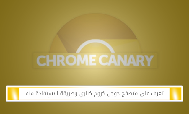 Learn-Google-Chrome-Canary-browser-and-how-to-take-advantage-of-it