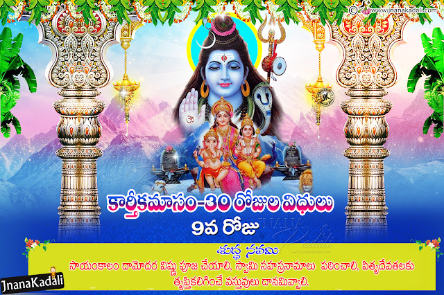 daily karthika masam information, 9th day karthika masam information, daily telugu karthika masam information