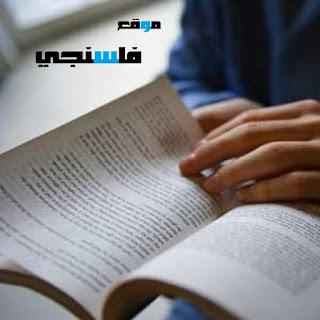 تفسير رؤية قراءة كتاب في الحلم