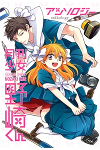 Gekkan Shoujo Nozaki-kun Anthology