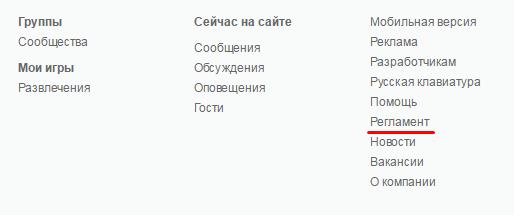 Бесплатное удаление профиля в Одноклассниках