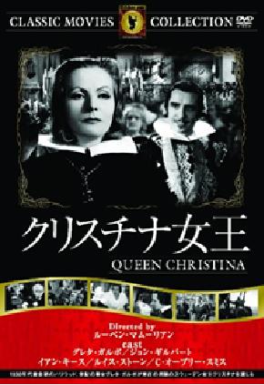 世界史逍遥: 映画で三人の女王を観る