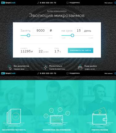 онлайн займы сайты заявка на кредит почта банк по телефону