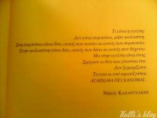 """""""Αγαπώ θα πει χάνομαι"""", της Ρένας Ρώσση-Ζαΐρη"""