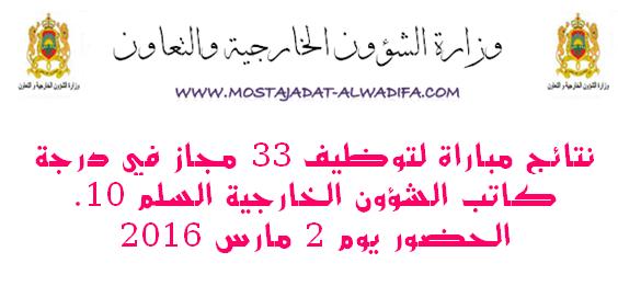 وزارة الشؤون الخارجية والتعاون نتائج مباراة لتوظيف 33 مجاز في درجة كاتب الشؤون الخارجية السلم 10. الحضور يوم 2 مارس 2016