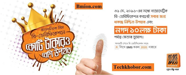 Banglalink-Win-Up-to-1000,000Taka-By-Biometric-Re-Verification/Registration
