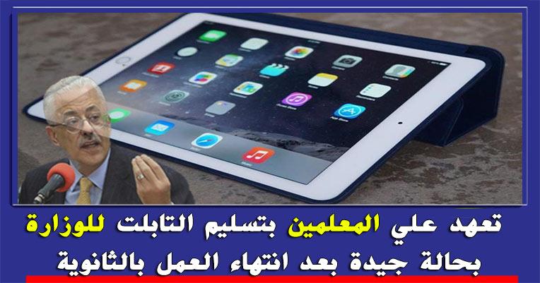 تعهد علي المعلمين بتسليم التابلت بحالة جيدة للوزارة وغرامة 4500 في حال فقده