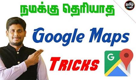 Google Maps New Tricks – Tamil