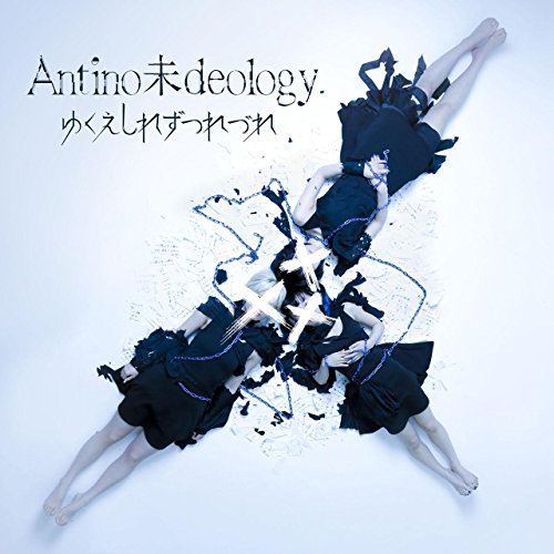 [Single] ゆくえしれずつれづれ – Antino未deology (2016.05.25/MP3/RAR)