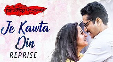 Je Kawta Din (Reprise Version) Song Lyrics and Video - Dwitiyo Purush (Bengali Movie) 2020 || Parambrata Chattopadhyay, Raima Sen || Anupam Roy, Iman Chakraborty
