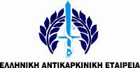 Αποτέλεσμα εικόνας για ελληνικη αντικαρκινικη εταιρεια