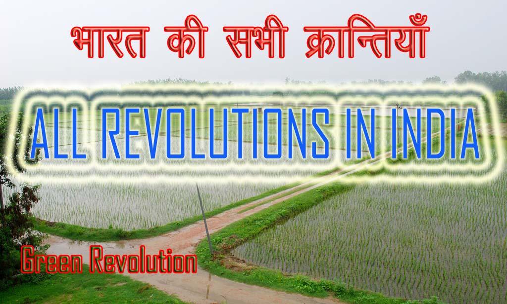 Green Revolution In India Pdf