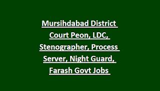 Mursihdabad District Court Peon, LDC, Stenographer, Process Server, Night Guard, Farash Govt Jobs Recrutment