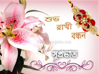 Raksha Bandhan 2016 Bengali Good Morning Wishes Photos, pics
