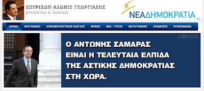 Το τραγικό slideshow του Άδωνη Γεωργιάδη....