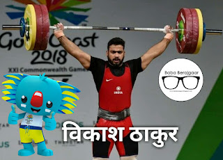 CWG 2018 - Todays 5th medal for india by vikash takur