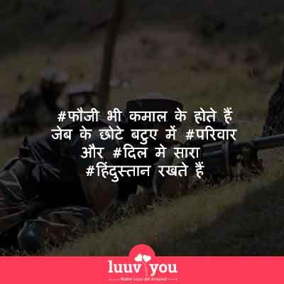 indian army best status, indian army sad shayari in hindi, indian status in hindi, status indian army, indian army status for whatsapp, indian army fb status