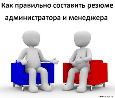 Правильное составление резюме администратора и менеджера