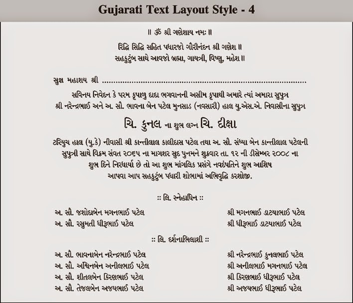 Gujarati Wedding Invitation Cards Wedding Ideas